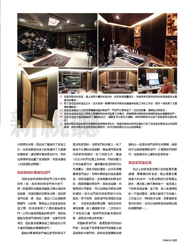藍鯨專業隔音門裝設實例-238_頁面_2
