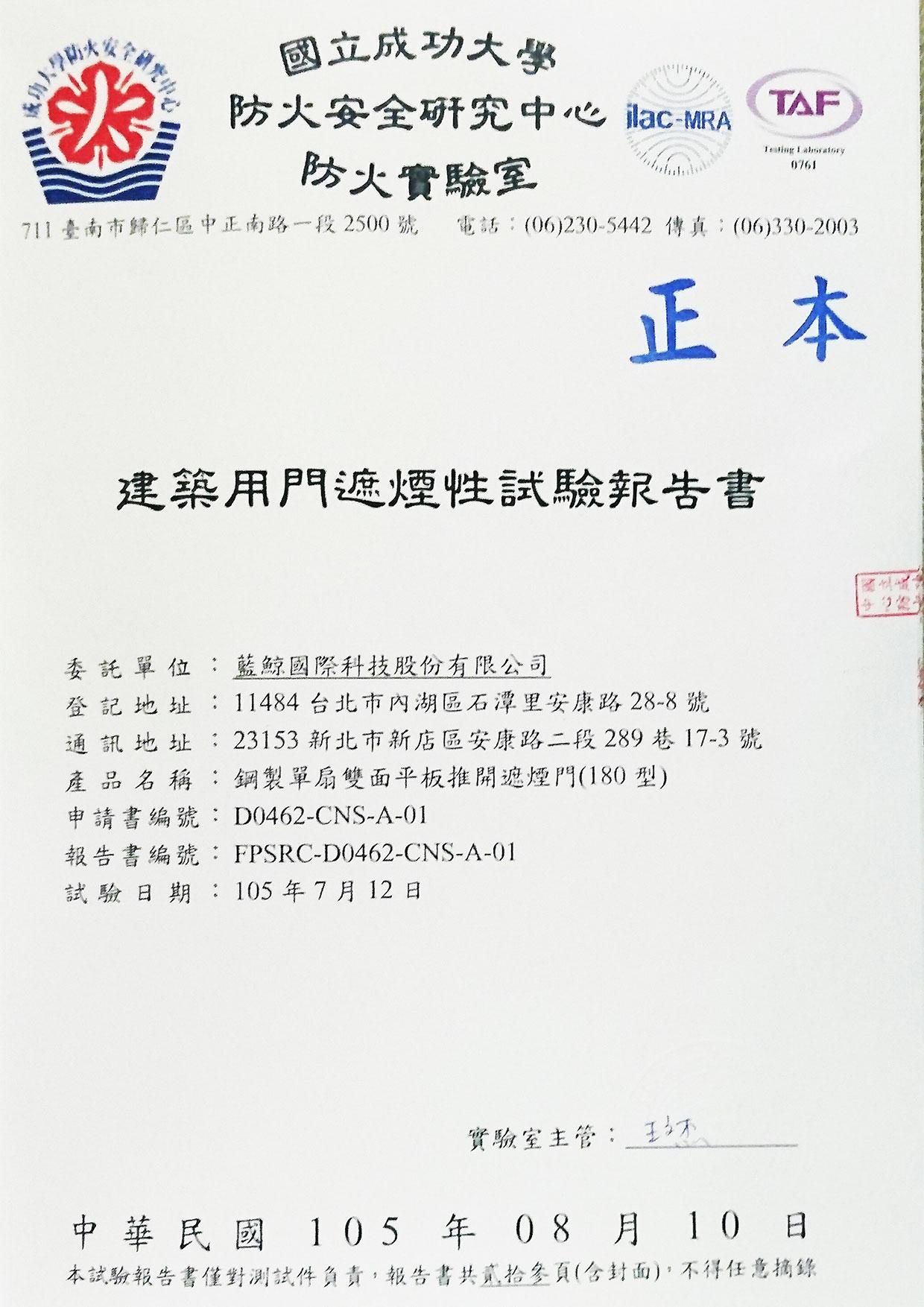 遮煙測試報告書-單扇