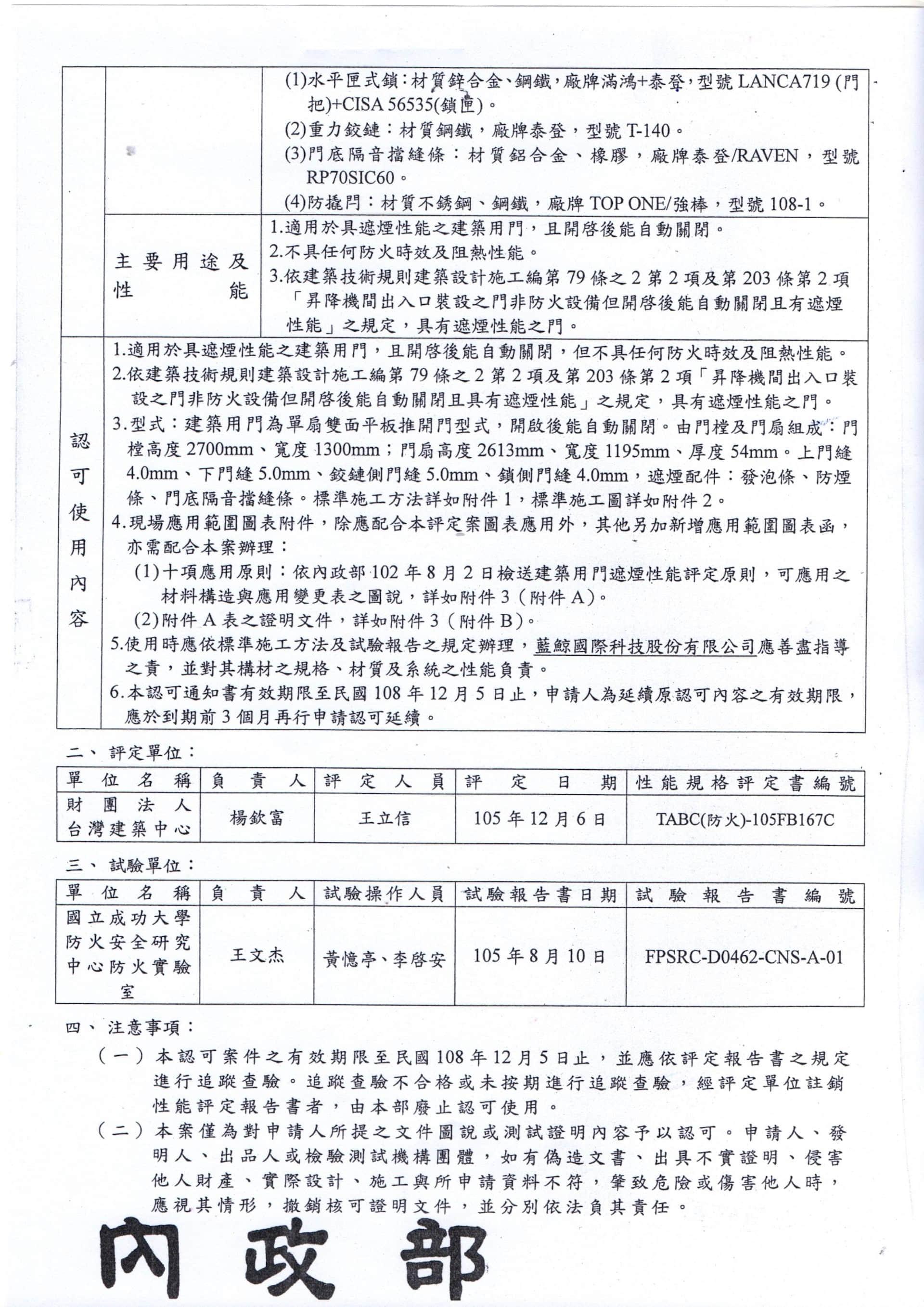 藍鯨雙開防火門登錄證書