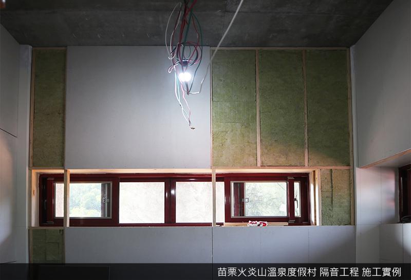 苗栗火炎山隔音工程