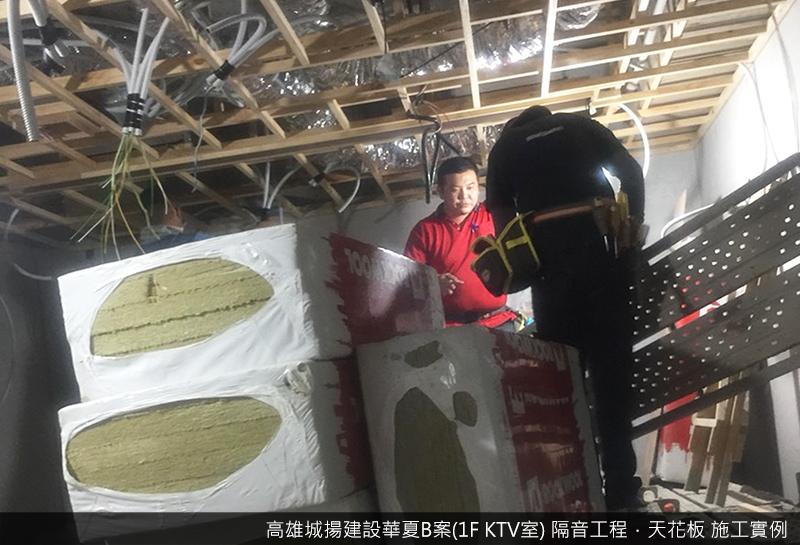 隔音工程天花板-高雄城揚建設